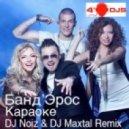 Банд'эрос - Караоке (DJ Noiz & DJ Maxtal Radio Remix)