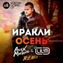 Иракли - Осень (Alex Milano & Lil'M 'Organ' Mix)