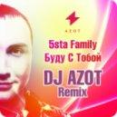 5sta Family   - Буду с Тобой (DJ AZOT Remix)