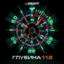 DJ Valera SnaFF - Глубина 112