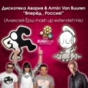 Дискотека Авария & Armin van Buuren - Вперёд, Россия! (Алексей Ёрш Mash Up Extendet Mix)