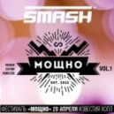 DJ Smash - МОЩНО Vol. 1