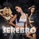 Серебро - Мало тебя (DJ Romeo Unreleased Remix)