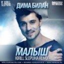 Дима Билан - Малыш (Kirill Slepuha Club Mix)