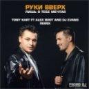 Руки Вверх - Лишь о тебе мечтая (Alex Boot ft Tony Kart and Dj Evans remix)