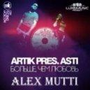 Artik & Asti vs. Tiesto - Больше чем любовь (Alex Mutti Mash Up)