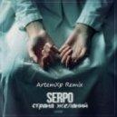 SERPO feat Dj 911 - Страна желаний (ArtemXp Remix)