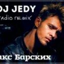 Макс Барских - Героин (Dj Jedy Radio Remix)