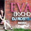 Ева - Вкусно  (Dj Rostej Remix)