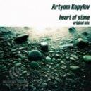 Artyom Kopylov - Heart of Stone  (Original Mix)