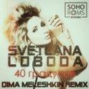 Светлана Лобода - 40 градусов (Dima Meleshkin Remix)