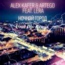 Alex Kafer & Artego ft. Lera - Ночной Город (Ural Dj's Remix)