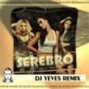 Serebro - Мало Тебя (Dj Yeves Remix)