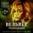 Вельвет - Невидимка (Perets & Galin Official Remix)
