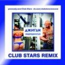 Джиган - Надо подкачаться (Club Stars Remix)