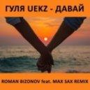 Гуля UEKZ - Давай  (Roman Bizonov feat Max Sax Remix)