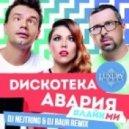 Дискотека Авария - #ЛайкМи (DJ Nejtrino & DJ Baur Remix)