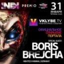 Boris Brejcha - The Sky (Original mix)