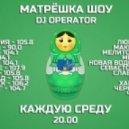DJ Operator - Матрёшка шоу #7 (02.04.14) - MFM