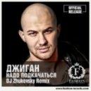 Джиган - Надо Подкачаться (DJ Zhukovsky Trap Remix)