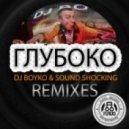 DJ Boyko & Sound Shocking - Глубоко 2014 (DJ Winn Remix)