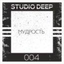 Studio Deep  - Мудрость (Original Mix)