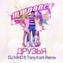 MMDance - Друзья (DJ MriD ft. Tony Kart Remix)
