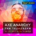 AXE - Там Тадададам (DJ El Ravi DJ Olmega Trap Radio Remix)