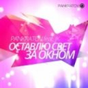 Pankratov feat. JK - Оставлю свет за окном (Club Mix)