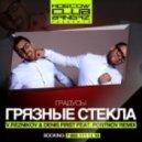 Градусы - Грязные Стекла (Reznikov & Denis First ft. Portnov Remix)