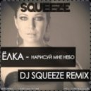 Ёлка - Нарисуй Мне Небо (Dj Squeeze Official Extended Remix)