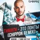 Тимати - Это Понты (Chippon Remix)