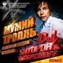 Мумиий Тролль - С Новым Годом, Крошка! (Dj Shtopor & Dj Oleg Petroff Remix)