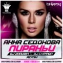 Анна Седокова - Пираньи (DJ Zarubin & DJ Chippon Remix)