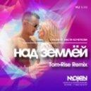 T-Killah feat. Настя Кочеткова - Над Землей  (Tom-Rise Remix)