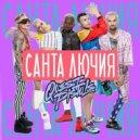 Quest Pistols - Санта Лючия  (Alex dee Gladenko Remix)