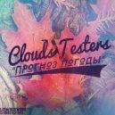 Clouds Testers - Прогноз Погоды #67 - Итоги клубного года