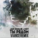 Jah Khalib feat. Мот  - Ты Рядом (Viance Remix)