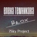 Елена Темникова - Вдох (7Sky Project Remix)