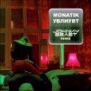 Monatik - Увлиувт (Johnny Beast Radio Remix)