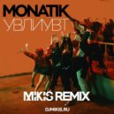 Monatik - УВЛИУВТ  (Mikis Remix)