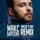 Макс Барских - Моя любовь (Vincent & Diaz Remix)