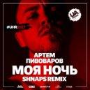 Артем Пивоваров - Моя Ночь  (Shnaps Remix)