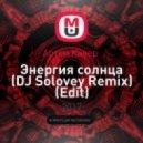 Артем Качер  - Энергия солнца (DJ Solovey Remix) (Edit)
