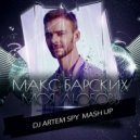 Макс Барских x MY - Моя Любовь (Artem Spy Mash Up)