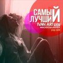 Ivan ART feat. Финогенова Марина - Самый лучший (pop edit)