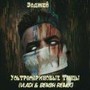Элджей - Ультрамариновые Танцы(Vladi & Bensh Remix)