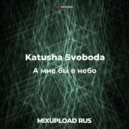 Katusha Svoboda - А мне бы в небо  (Acoustic ver.) ( Acoustic ver.)