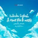Katusha Svoboda - А мне бы в небо (7 sky project remix)  (remix)