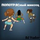 DJ Yuder - ПОПОТРЯСный миксец